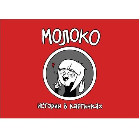 Истории в картинках Вика Молоко