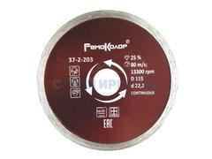Диск отрезной алмазный сплошной для влажной резки, 115х22,2 мм, Remocolor 37-2-203
