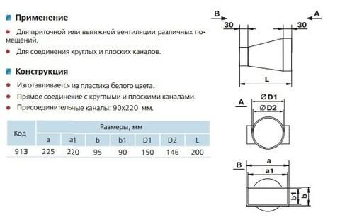 9132 Соединитель прямой 220х90/150 мм