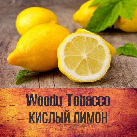 Табак Woodu 250 г Кислый Лимон
