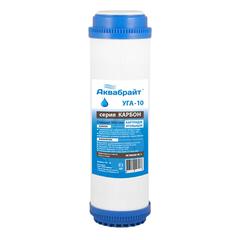 УГА-10 Угольный картридж АКВАБРАЙТ для мех. и сорбц. очистки воды от хлора, органических соединений