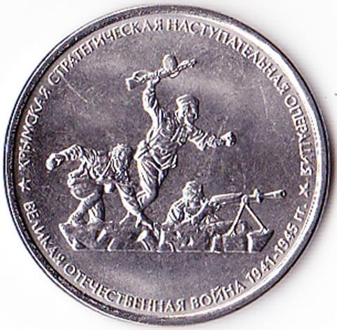 5 рублей 2015 Крымская операция