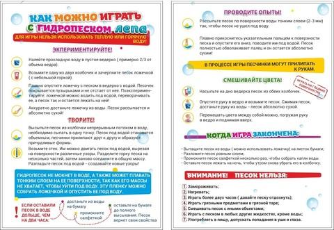 Гидропесок ЛЕПА, 140 гр, цвет МИКС