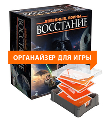 Органайзер Meeple House UTS: Сетап для игры Звёздные войны: Восстание
