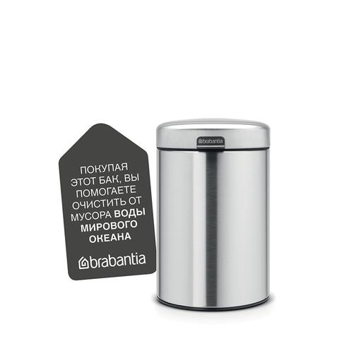Мусорный бак newIcon настенный (3л), Стальной матовый, арт. 115561 - фото 1