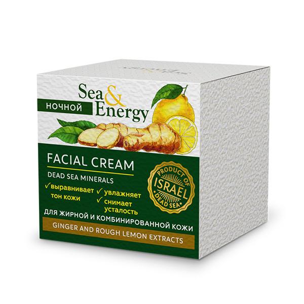 Крем ночной для жирной и комбинированной кожи лица с имбирем и экстрактом дикого лимона Sea&Energy Facial Cream 50мл