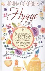 Hygge. Твое уютное счастье с объятьями, печеньками и пледом. Секреты наслаждения жизнью по-скандинавски