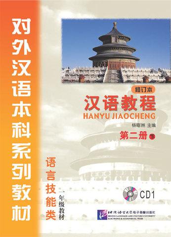 Курс Китайского языка. Второй том (II) - 1CD