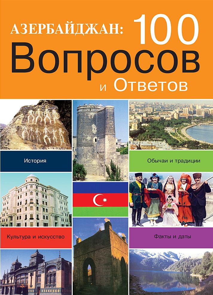 Kitab Азербайджан: 100 вопросов и ответов   Teas press