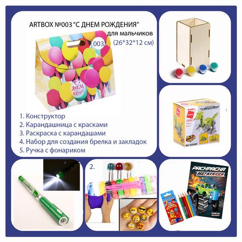 031-0003  Artbox №003