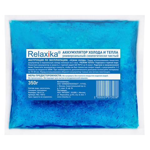 Аккумулятор холода и тепла Relaxika (350 гр)