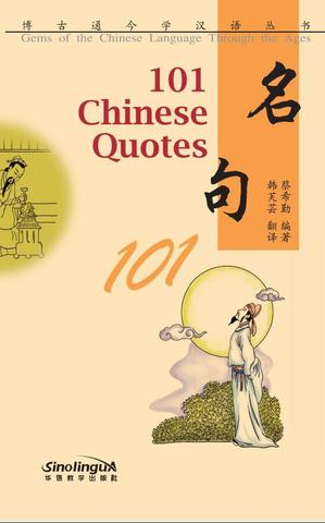 101 Chinese Quotes