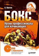 Бокс. Уроки профессионала для начинающих (+ DVD с видеокурсом)