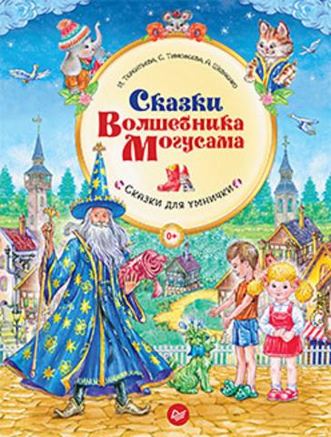 Сказки Волшебника Могусама