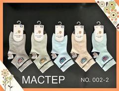 Носки детские для мальчиков  (10 пар) арт.002-2 (р 4-6)