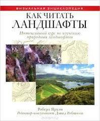 Как читать ландшафты