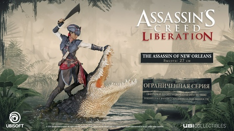Ассассин Крид 3: Освобождение фигурка Авелина де Грандпре