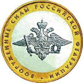 10 рублей Министерство вооруженных сил 2002 г