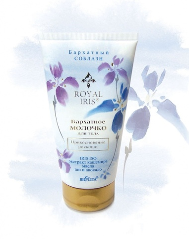 Белита Royal Iris Бархатное молочко для тела
