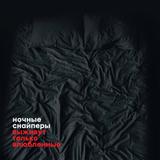 Ночные Снайперы / Выживут Только Влюбленные (CD)