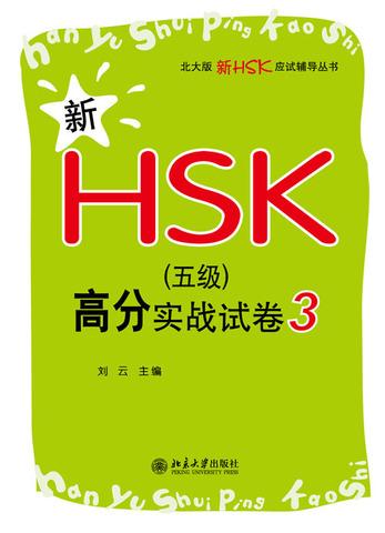 新HSK(五级)高分实战试卷3