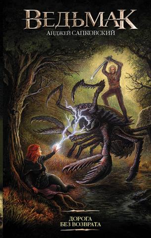 Ведьмак: Дорога без возврата