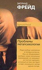 Проблемы метапсихологии