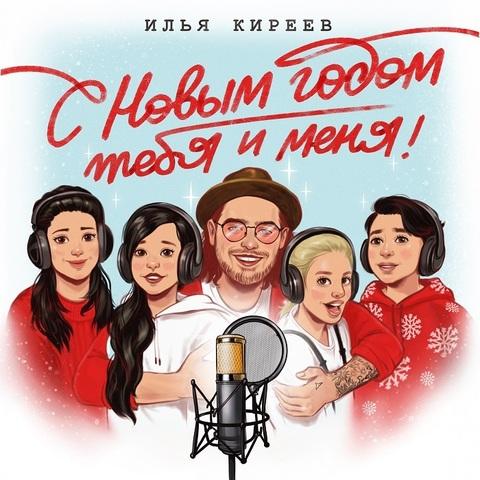 Илья Киреев – С Новым годом тебя и меня! (Digital) (2020)