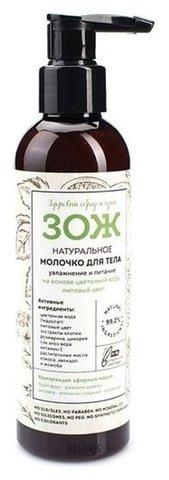 Молочко для тела увлажнение и питание ЗОЖ 200 мл (Botavicos)