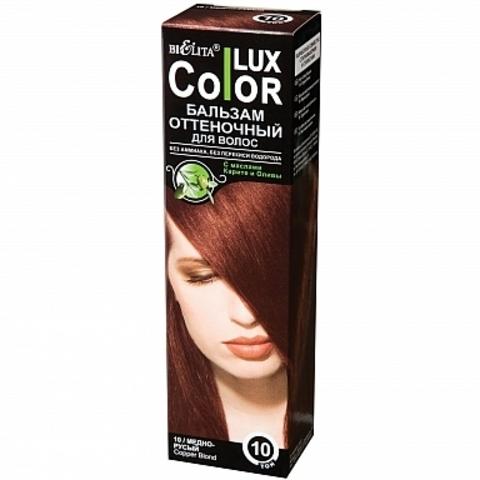 Белита Color Lux Оттеночный бальзам для волос тон 10 100мл