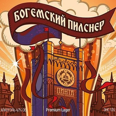 https://static-eu.insales.ru/images/products/1/5043/124097459/_Богемский_Пилснер_.jpg