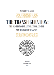 The Transfiguration: the Old Testament anticipations and the New Testament meanings
