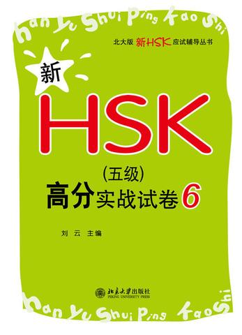 新HSK(五级)高分实战试卷6