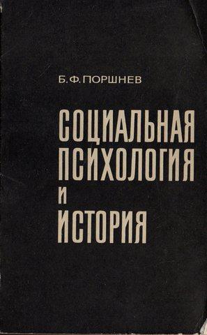 Социальная психология и история