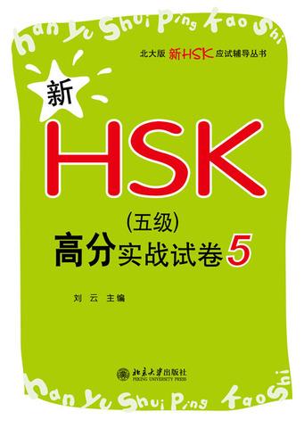 新HSK(五级)高分实战试卷5