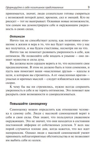 Как стать счастливым (2-е издание)