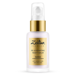 Ночной омолаживающий бальзам SAIDA для зрелой кожи с золотом и арганой, Zeitun