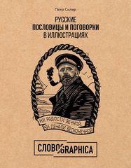 Русские пословицы и поговорки в иллюстрациях