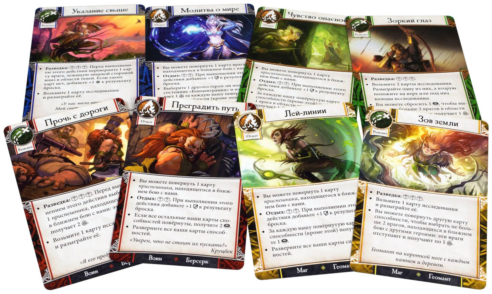 Настольная игра Герои Терринота карточки