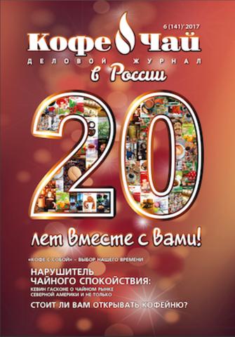 Кофе и Чай в России №6-2017