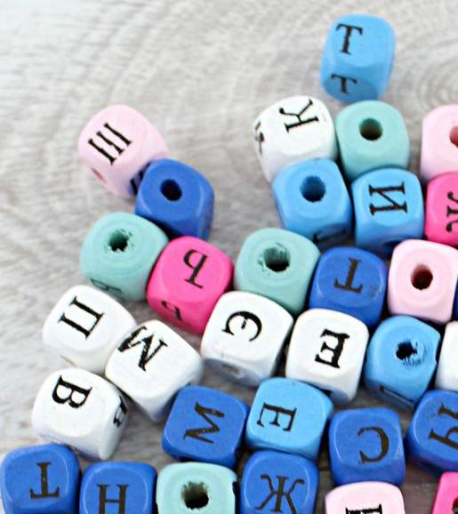 Бусины с русскими буквами ДЕРЕВЯННЫЕ, 1*1 см, около 100 шт, 50 гр. Ассорти.