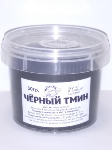 ТМИН черный (КАЛИНДЖИ), 50г