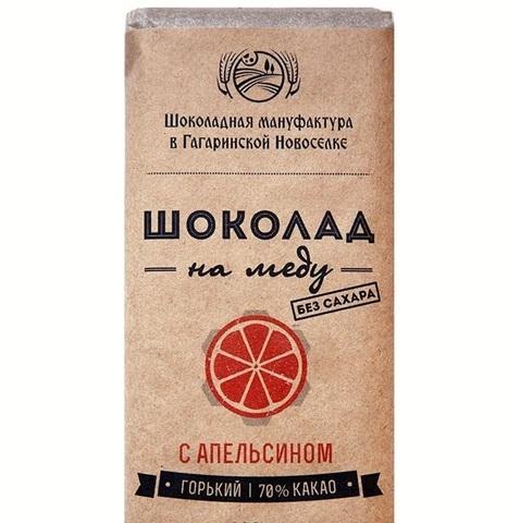 Шоколад на меду с Апельсином 50 грамм