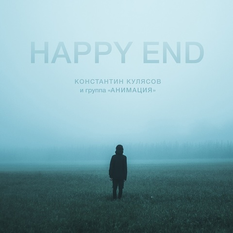 АнимациЯ – Happy End (Digital)