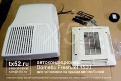 Автомобильный кондиционер Dometic FreshJet 1500