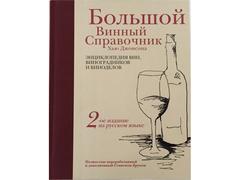 Большой винный справочник. Хью Джонсона