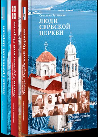 Комплект 3-х книг Люди церкви. Планета православия