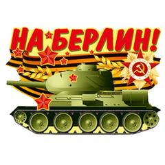 Оформительская наклейка НА БЕРЛИН!