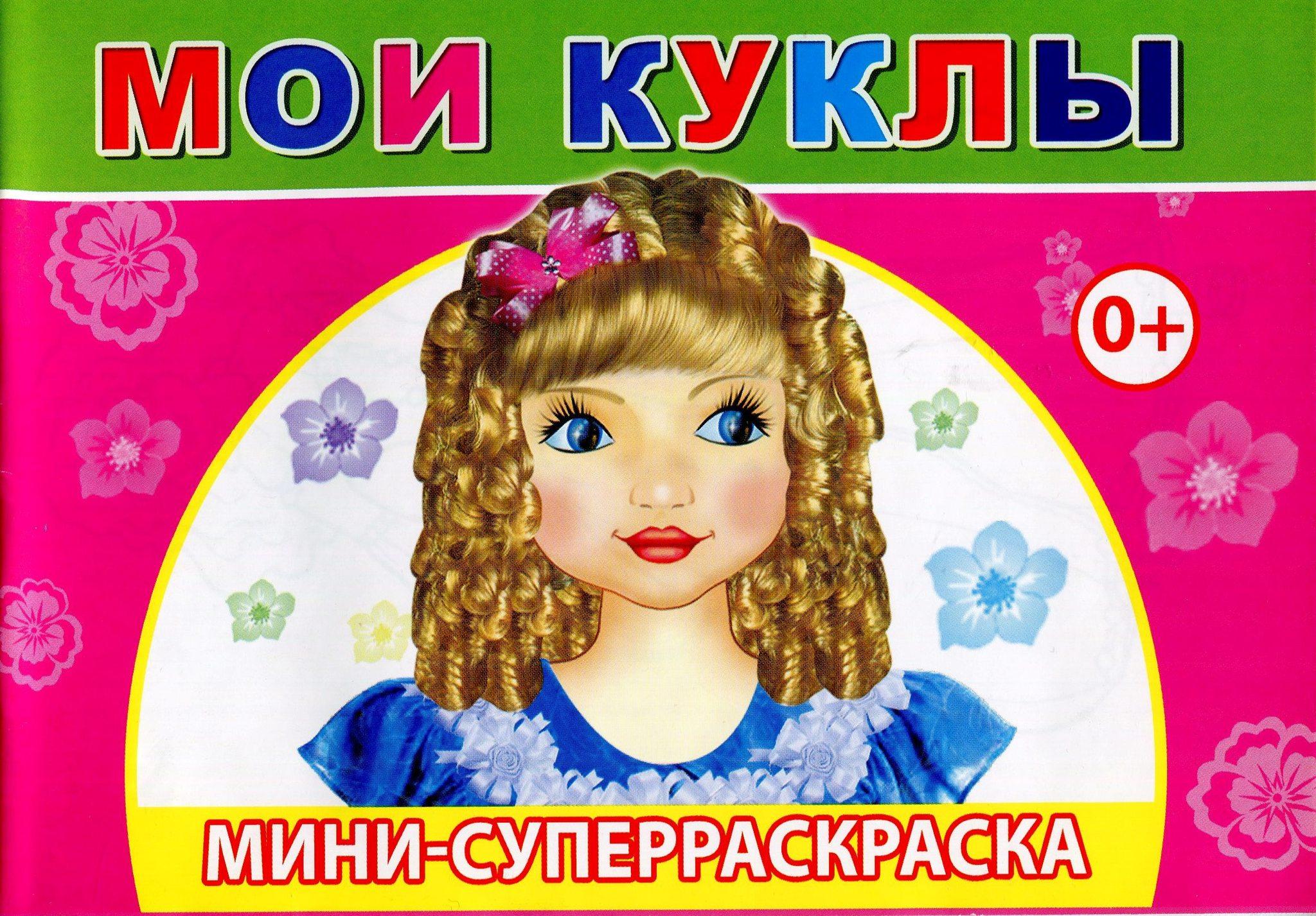 Картинки с надписью куколка моя
