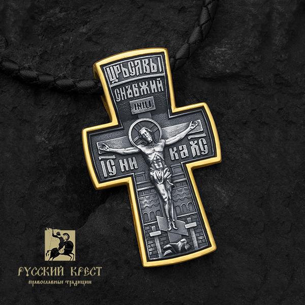 Крест серебряный Распятие Молитва кресту северный